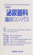 泌尿器科臨床コンパス 改訂版