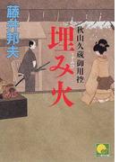 埋み火 (ベスト時代文庫 秋山久蔵御用控)(ベスト時代文庫)