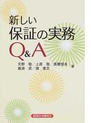 新しい保証の実務Q&A