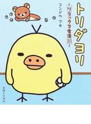 トリダヨリ (リラックマ生活)