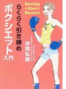 らくらく引き締めボクシエット入門 Boxing+diet=boxiet