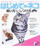 はじめてのネコ飼い方・しつけ方 食事・運動・睡眠・トイレ…あらゆる不安を解消します! (実用BEST BOOKS)