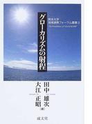 グローカリズムの射程 (熊本大学地域連携フォーラム叢書)