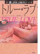 トルー・ラブ (謎の訳者の古典ポルノ)