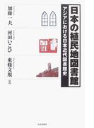 日本の植民地図書館 アジアにおける日本近代図書館史