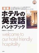 ホテルの英会話ハンドブック 新版