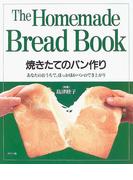 焼きたてのパン作り あなたのおうちで、ほっかほかパンのでき上がり