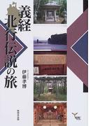 義経北行伝説の旅 (んだんだブックス)