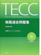 TECC実践過去問題集 第15回・第16回