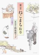 東京ねこまち散歩 東西南北・路地猫マップ