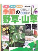 色・大きさ・開花順で引ける季節の野草・山草図鑑