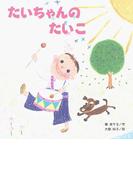 たいちゃんのたいこ (たんぽぽえほんシリーズ)