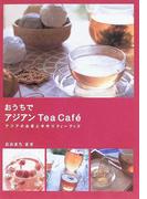 おうちでアジアンTea Café アジアのお茶と手作りティーグッズ