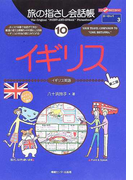 旅の指さし会話帳 第2版 10 イギリス (ここ以外のどこかへ! ヨーロッパ)