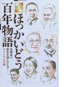 ほっかいどう百年物語 北海道の歴史を刻んだ人々−。 第5集