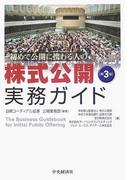初めて公開に携わる人の株式公開実務ガイド 第3版