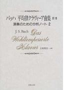 バッハ平均律クラヴィーア曲集 第1巻2 演奏のための分析ノート 2