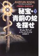 秘宝・青銅の蛇を探せ 下 (扶桑社ミステリー バビロン・ライジング)(扶桑社ミステリー)