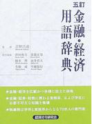 金融・経済用語辞典 5訂