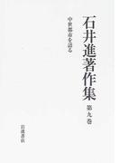 石井進著作集 第9巻 中世都市を語る