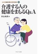 介護する人の健康をまもるQ&A (シリーズ・高齢者の暮らしを支えるQ&A)