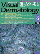 Visual Dermatology Vol.4No.6(2005−6) 〈特集〉虫・ムシ・むし