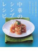 中華のシンプルレシピ 北京の家庭料理には、うまみを引き出す技がありました。 (オレンジページブックス)