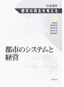 岩波講座都市の再生を考える 6 都市のシステムと経営