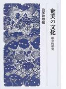 奄美の文化 総合的研究 オンデマンド版