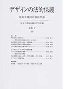 デザインの法的保護 オンデマンド版 (日本工業所有権法学会年報)