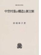 日本中世の村落・女性・社会の通...
