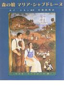 森の娘マリア・シャプドレーヌ (大型絵本)
