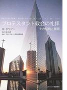 プロテスタント教会の礼拝 その伝統と展開