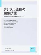 デジタル原稿の編集技能 Wordを使った原稿編集のノウハウ (講義ノート)