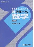 お医者さんになろう医学部への数学 改訂版 (駿台受験シリーズ)