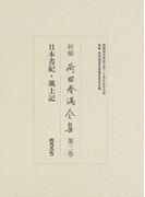 新編荷田春満全集 第3巻 日本書紀・風土記
