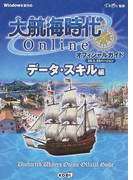 大航海時代Onlineオフィシャルガイド データ・スキル編