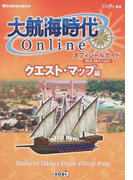 大航海時代Onlineオフィシャルガイド クエスト・マップ編
