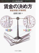 賃金の決め方 賃金形態と労働研究 (シリーズ・現代経済学)