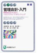 管理会計・入門 戦略経営のためのマネジリアル・アカウンティング 新版 (有斐閣アルマ Basic)(有斐閣アルマ)