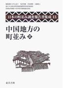 日本の町並み調査報告書集成 復刻 13 中国地方の町並み 2
