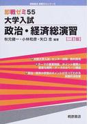 大学入試政治・経済総演習 2訂版 (即戦ゼミ)