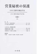 営業秘密の保護 (日本工業所有権法学会年報)