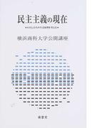 民主主義の現在 わたしたちの生活原理を考える (横浜商科大学公開講座)