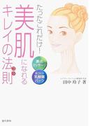 たったこれだけ!美肌になれるキレイの法則 美点マッサージ+手づくり乳酸菌パック