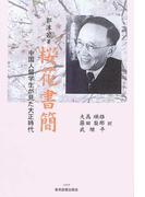 桜花書簡 中国人留学生が見た大正時代