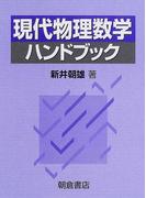 現代物理数学ハンドブック