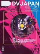 DVジャパン Vol.017 〈特集〉デジタルシネマにおける斬新なアプローチ/New Wave of D−Cinema
