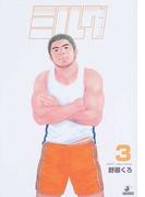 ミルク 3 (爆男COMICS)