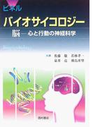 ピネルバイオサイコロジー 脳−心と行動の神経科学